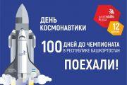 100 дней до начала Финала IX Национального чемпионата «Молодые профессионалы» (WorldSkills Russia) – 2021.