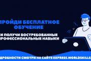 Объявляем набор на бесплатное обучение совместно с Ворлдскиллс  Россия!