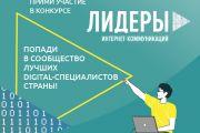 """Конкурс """"Лидеры интернет-коммуникаций"""""""