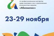 """Национальный чемпионат """"Абилимпикс"""""""