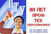80 лет профтехобразованию!