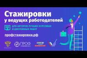"""Конкурс """"Профстажировки 2.0"""""""