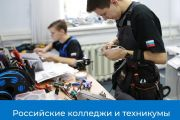 Российские колледжи получат серьезную поддержку