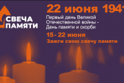 Всероссийская акция «Свеча памяти» 2021 пройдет 22 июня в День Памяти и Скорби!