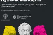 Пушкинская карта - программа популяризации культурных мероприятий среди молодежи