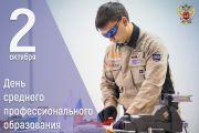 День профессионально-технического образования